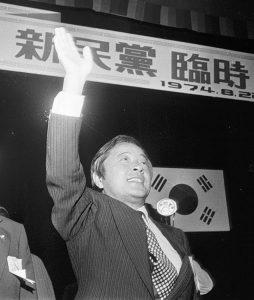 Ким Ён Сам - президент Новой демократической партии (1974)