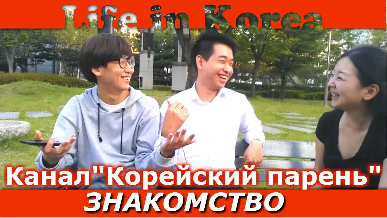 Парни корейцы для знакомств